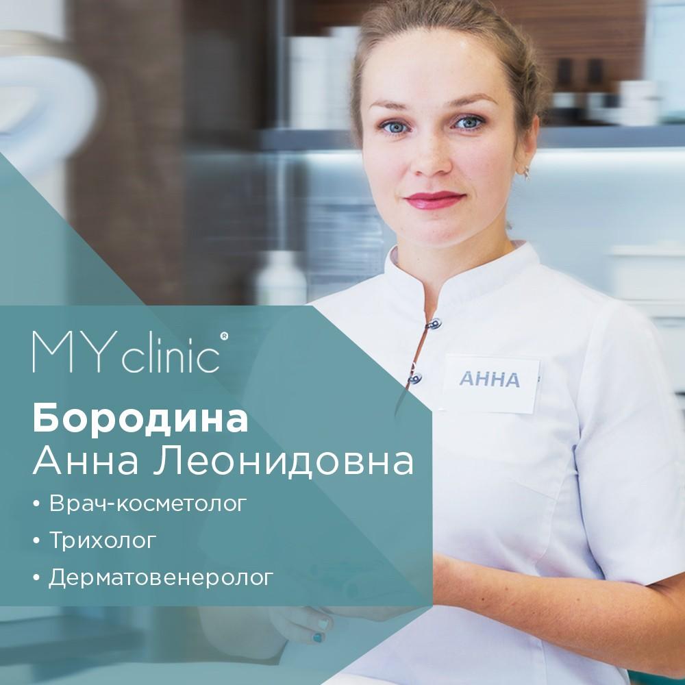 ТРИХОЛОГИЯ теперь в MY clinic