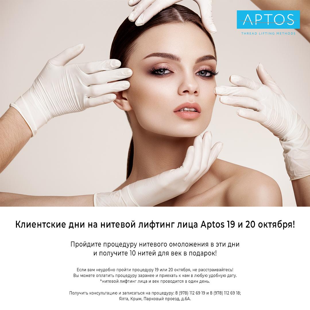 Клиентские дни по нитевому лифтингу Aptos / 19-20 октября!