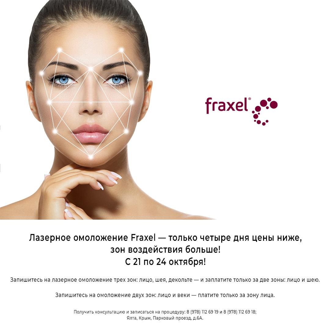 Лазерное омоложение Fraxel — только четыре дня цены ниже, зон воздействия больше!