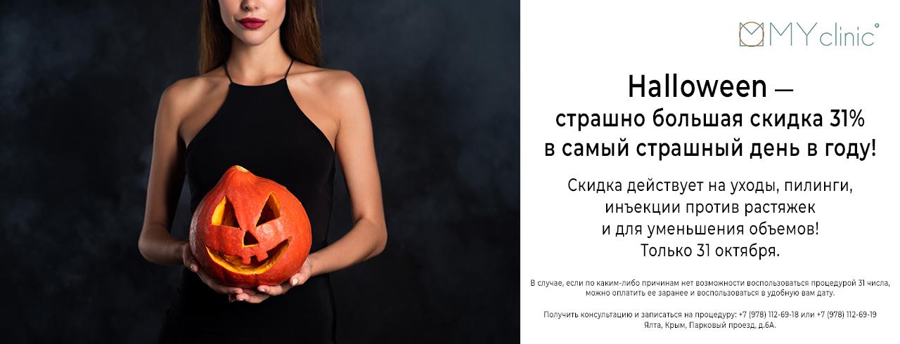 Halloween — страшно большая скидка 31% в самый страшный день в году!
