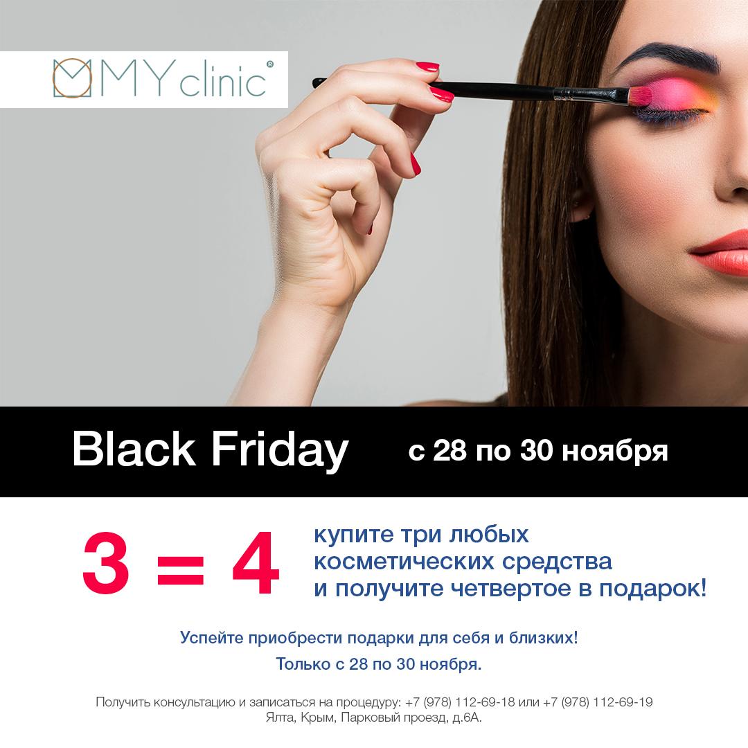 Black Friday / с 28 по 30 ноября!