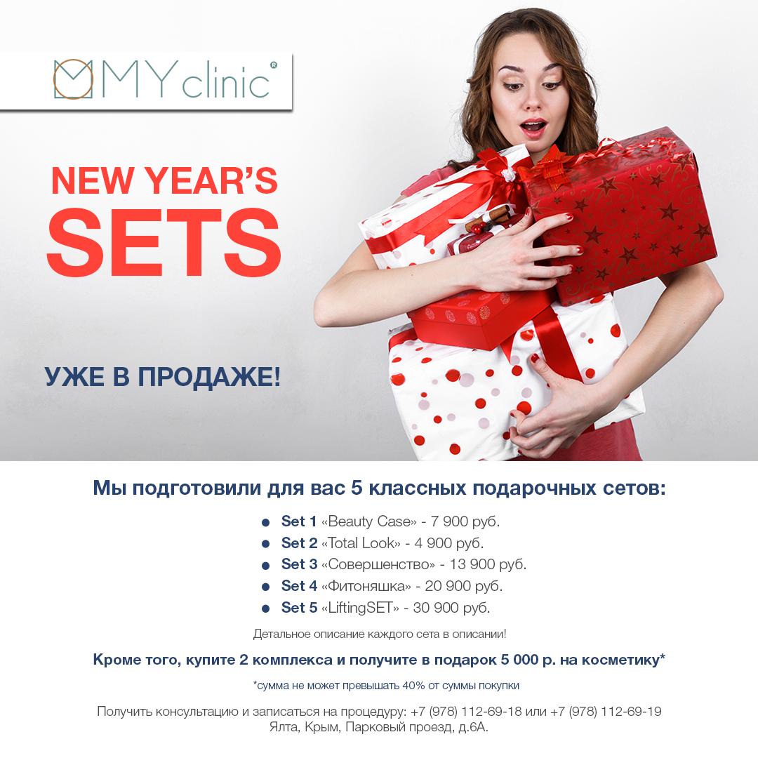 NEW YEAR'S SETS / уже в продаже!