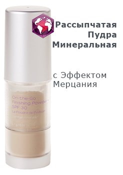 Пудра рассыпчатая минеральная, SPF30